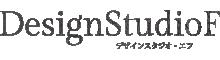 静岡県藤枝市のデザインスタジオ・エフ
