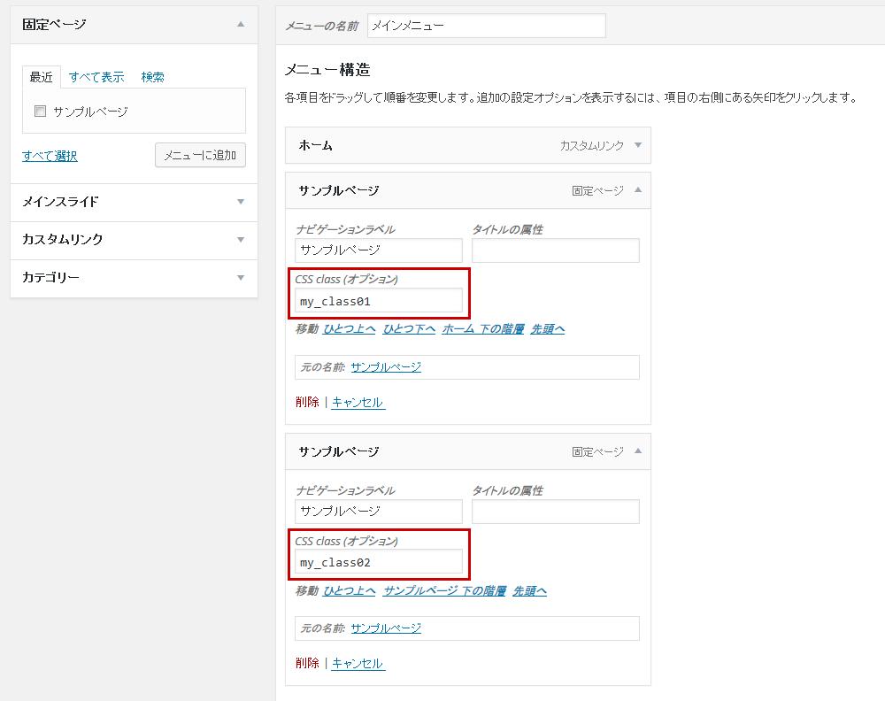 wordpress-nav-menus-customization-01
