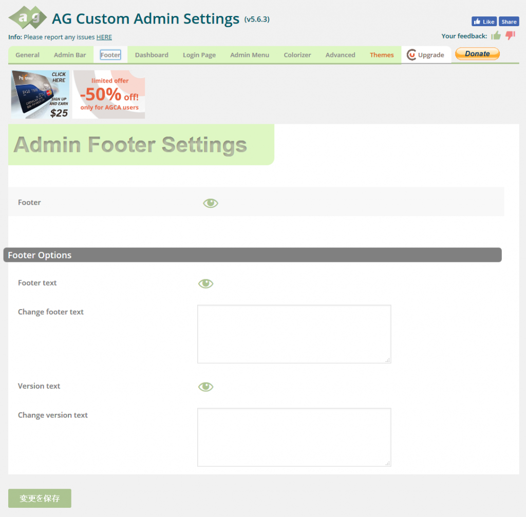 wordpress-plugins-ag-custom-admin-03