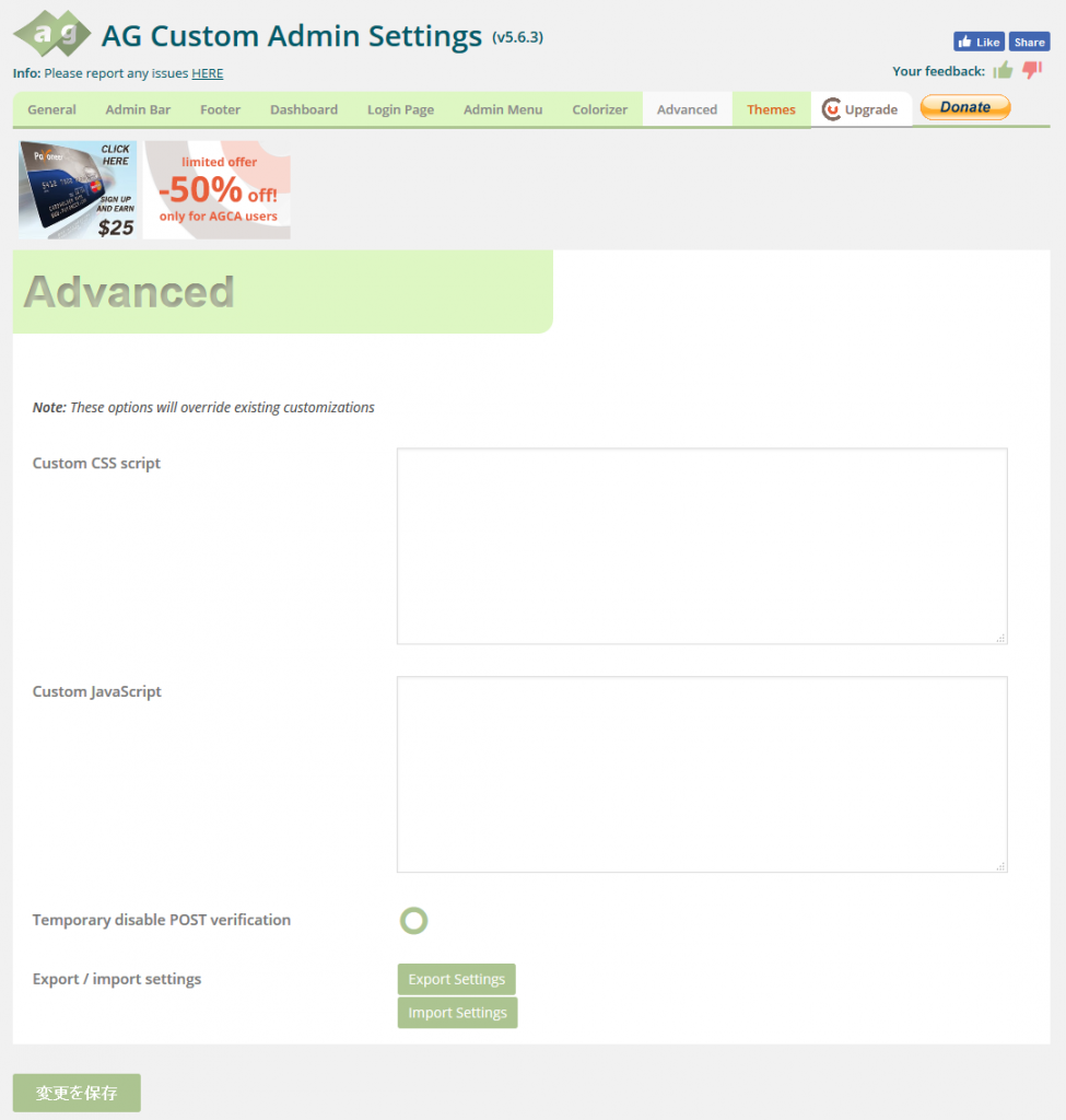 wordpress-plugins-ag-custom-admin-08