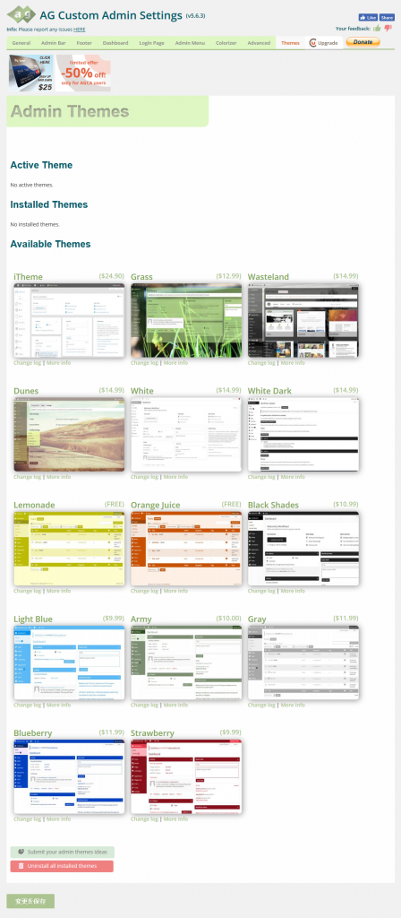 wordpress-plugins-ag-custom-admin-09