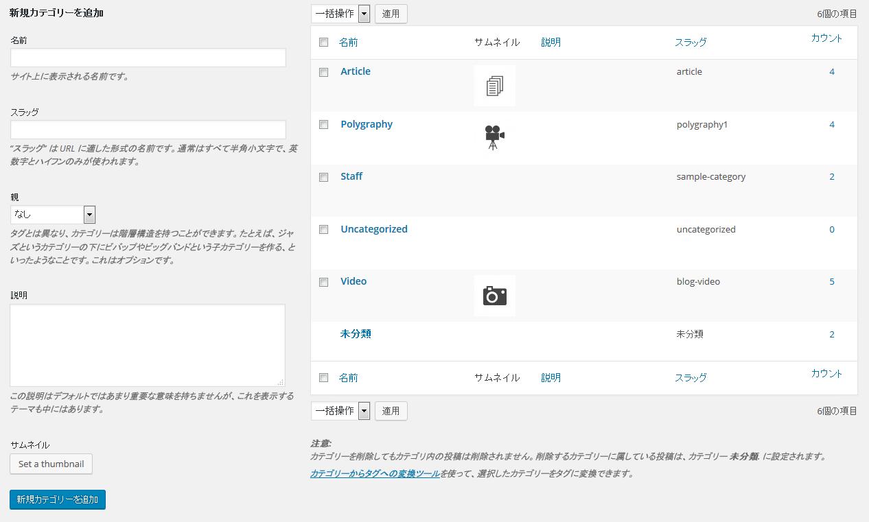 wordpress-plugins-taxonomy-thumbnail-01