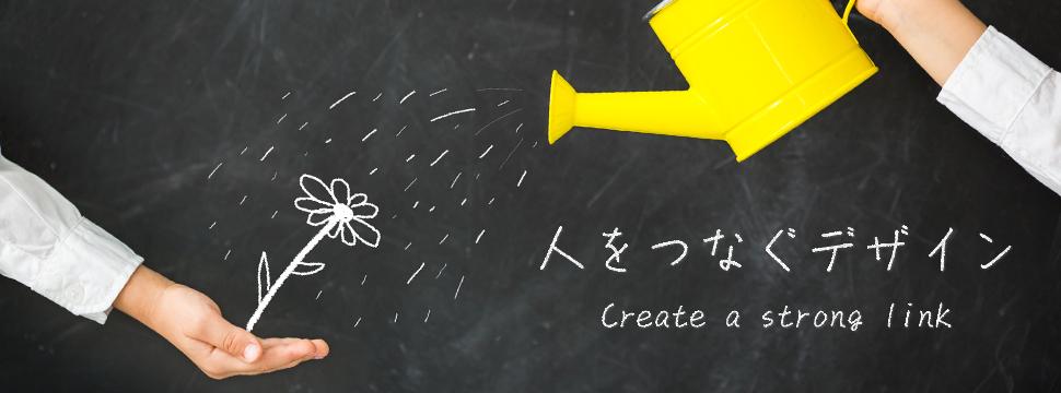 人をつなぐデザイン|静岡県藤枝市のデザインスタジオ・エフ