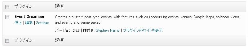 event-calendar-plugin-event-organiser-01
