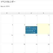 event-calendar-plugin-event-organiser