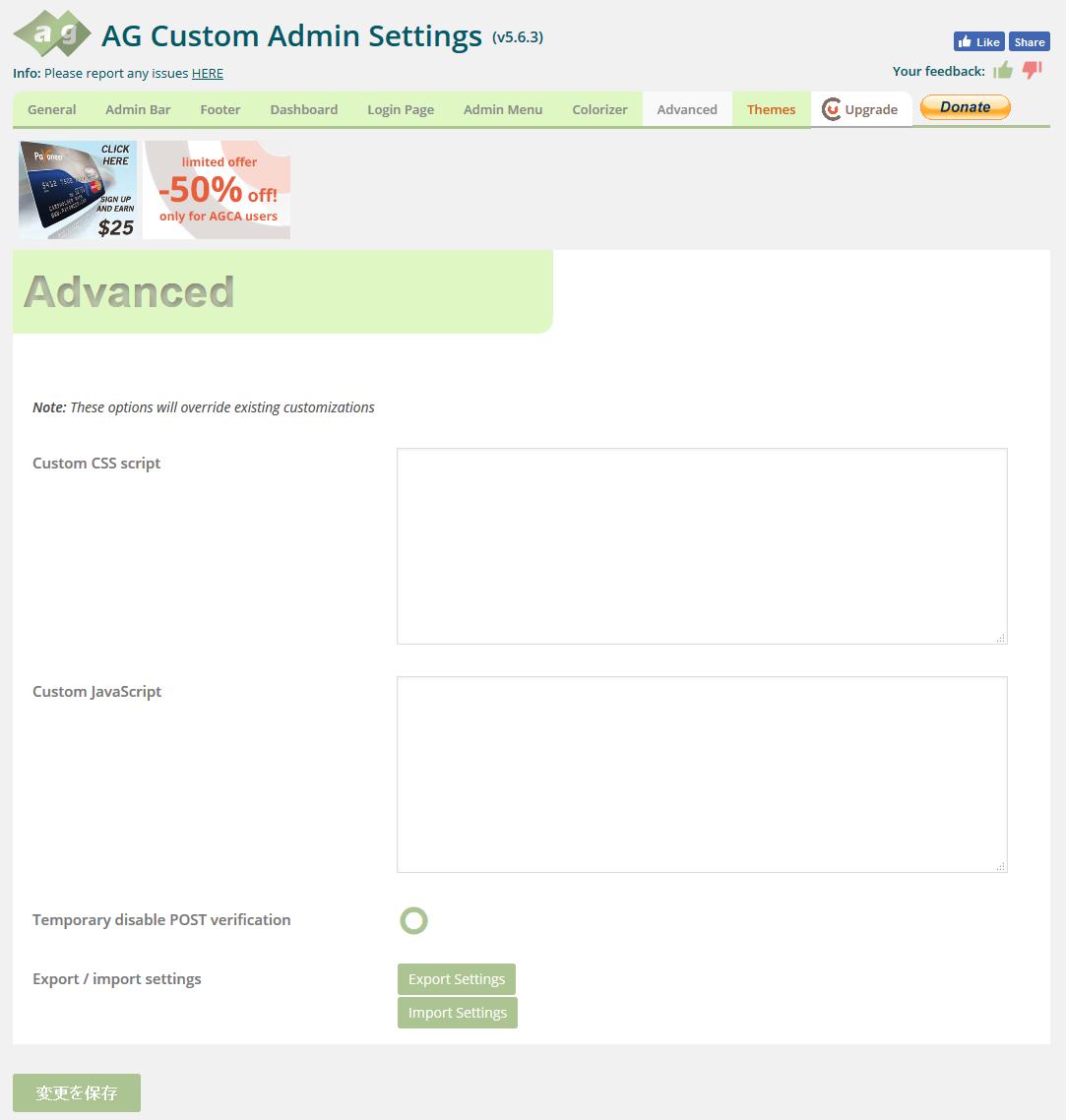 Wp Login: 【WP】管理画面をカスタマイズできるプラグイン「AG Custom Admin」
