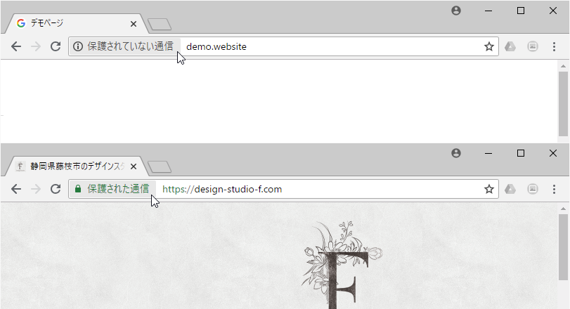 Google Chromeではどのように警告文が表示されるのか