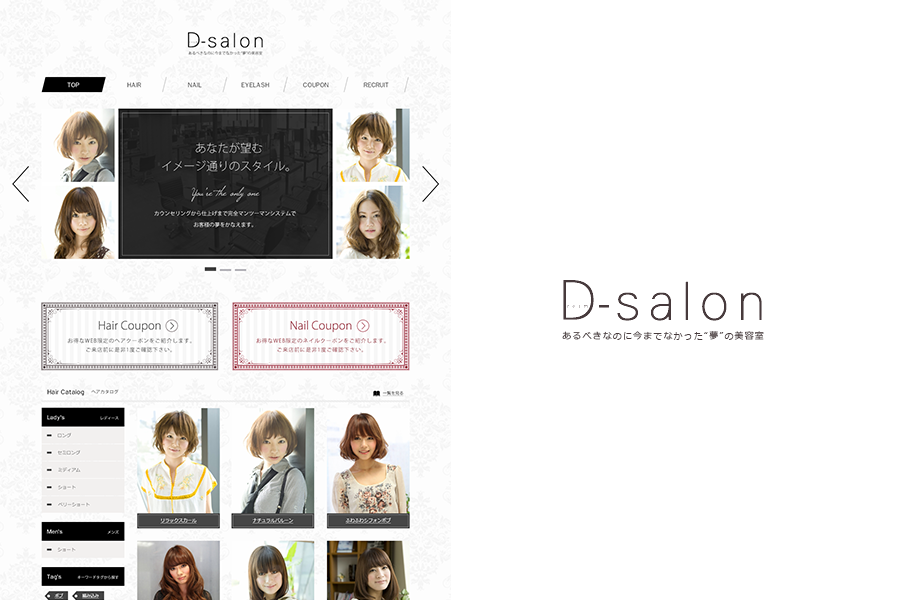D-SALON様WEBサイトのデザイン提案
