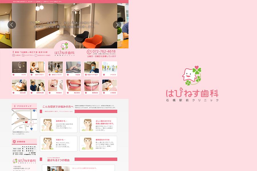 【大阪府池田市】はぴねす歯科様WEBサイトのデザイン提案